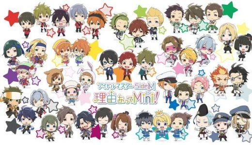 『アイドルマスター SideM 理由あってMini!』はHulu・dTV・U-NEXTのどこで動画配信してる?