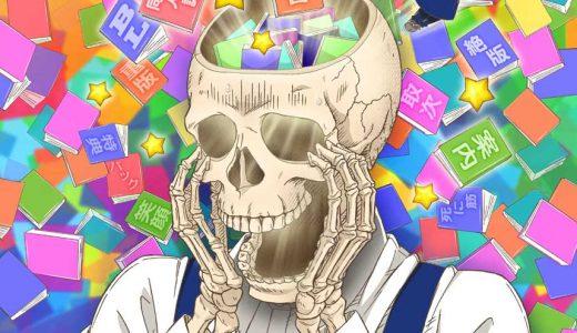 『ガイコツ書店員 本田さん』はHulu・dTV・U-NEXTのどこで動画配信してる?