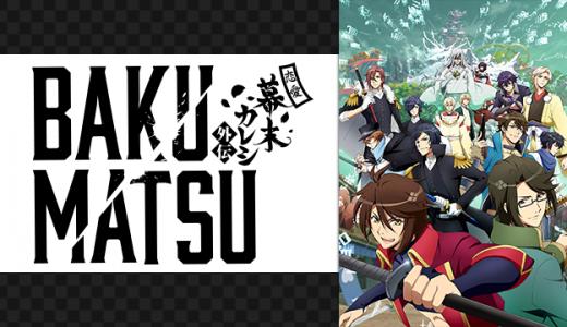 『BAKUMATSU』はHulu・dTV・U-NEXTのどこで動画配信してる?