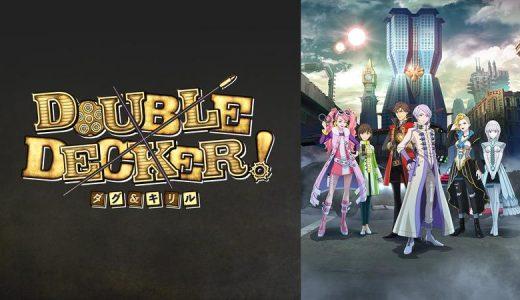 『DOUBLE DECKER! ダグ&キリル』はHulu・dTV・U-NEXTのどこで動画配信してる?