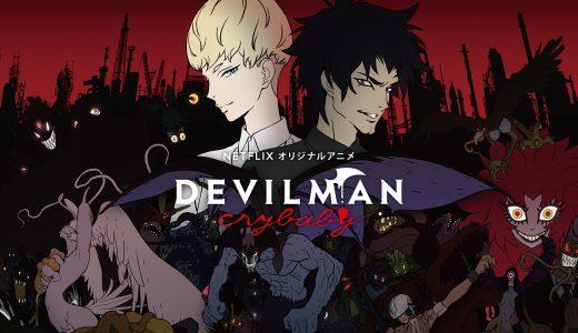 『DEVILMAN crybaby』はHulu・dTV・U-NEXTのどこで動画配信してる?