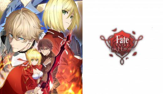 『Fate/EXTRA Last Encore イルステリアス天動説』はHulu・dTV・U-NEXTのどこで動画配信してる?