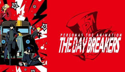 『PERSONA5 the Animation』はHulu・dTV・U-NEXTのどこで動画配信してる?