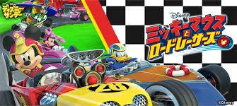 『ミッキーマウスとロードレーサーズ』がHulu・dTV・U-NEXTのどこで動画配信してる?