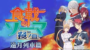 『食戟のソーマ 餐ノ皿(遠月列車篇)』はHulu・dTV・U-NEXTのどこで動画配信してる?