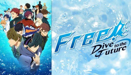『Free!-Dive to the Future-』はHulu・dTV・U-NEXTのどこで動画配信してる?