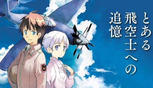 『とある飛空士への追憶』はHulu・dTV・U-NEXTのどこで動画配信してる?