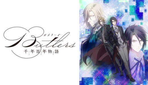 『Butlers~千年百年物語~』はHulu・dTV・U-NEXTのどこで動画配信してる?