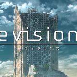『revisions リヴィジョンズ』はHulu・dTV・U-NEXTのどこで動画配信してる?