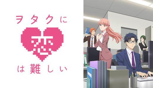 『ヲタクに恋は難しい』はHulu・dTV・U-NEXTのどこで動画配信してる?