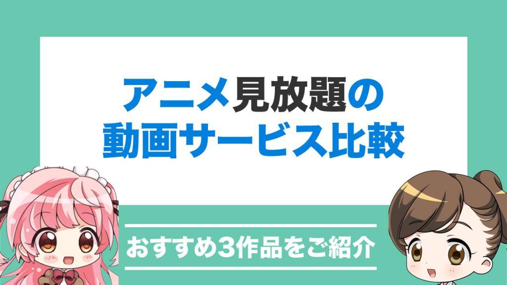 【アニヲタ必見】アニメ見放題の動画配信サービスを比較!おすすめTOP3をご紹介