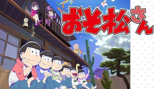 『おそ松さん 第2期』はHulu・U-NEXT・dアニメストアのどこで動画配信してる?