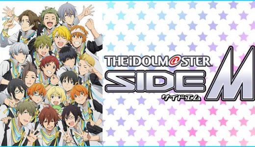 『アイドルマスター SideM』はHulu・U-NEXT・dアニメストアのどこで動画配信してる?