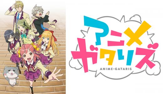 『アニメガタリズ』はHulu・U-NEXT・dアニメストアのどこで動画配信してる?