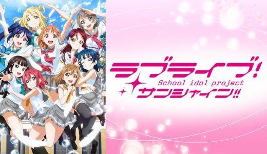 『ラブライブ!サンシャイン!!TVアニメ2期』はHulu・U-NEXT・dアニメストアのどこで動画配信してる?