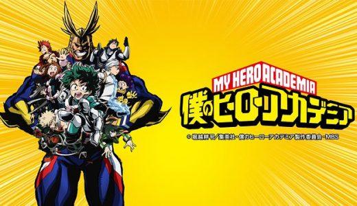 『僕のヒーローアカデミア』はHulu・U-NEXT・dアニメストアのどこで動画配信してる?