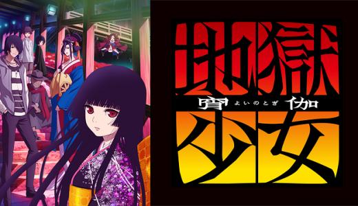 『地獄少女 宵伽』はHulu・U-NEXT・dアニメストアのどこで動画配信してる?