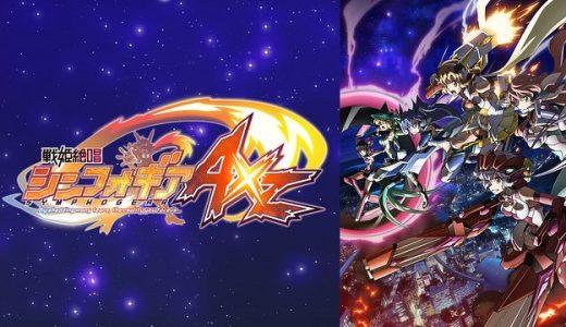 『戦姫絶唱シンフォギアAXZ』はHulu・U-NEXT・dアニメストアのどこで動画配信してる?