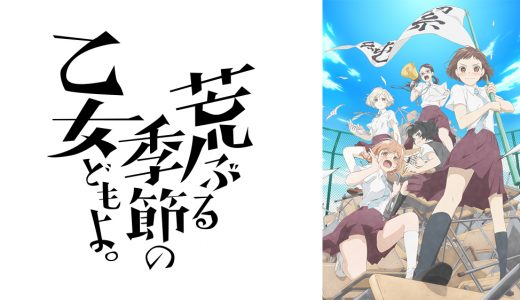 『荒ぶる季節の乙女どもよ。』はHulu・U-NEXT・dアニメストアのどこで動画配信してる?