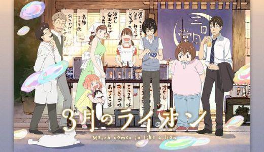 『3月のライオン 第2シリーズ』はHulu・U-NEXT・dアニメストアのどこで動画配信してる?