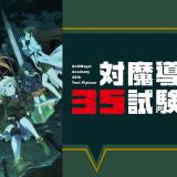 『対魔導学園35試験小隊』はHulu・U-NEXT・dアニメストアのどこで動画配信してる?