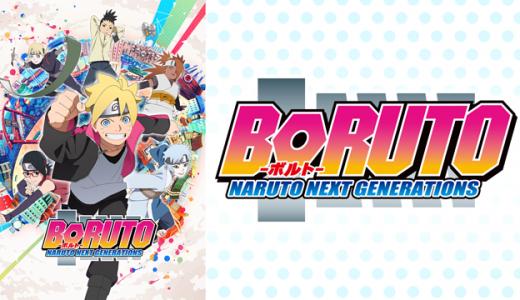 『BORUTO-ボルト-』はHulu・U-NEXT・dアニメストアのどこで動画配信してる?