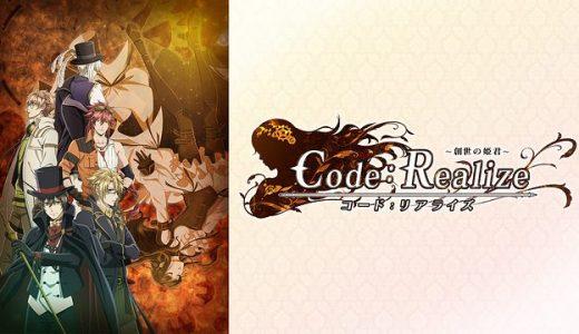『Code:Realize ~創世の姫君~』はHulu・U-NEXT・dアニメストアのどこで動画配信してる?