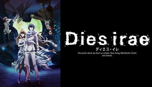 『Dies irae(ディエス・イレ)』はHulu・U-NEXT・dアニメストアのどこで動画配信してる?
