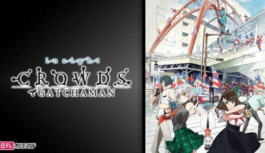 『ガッチャマンクラウズ インサイト』はHulu・U-NEXT・dアニメストアのどこで動画配信してる?