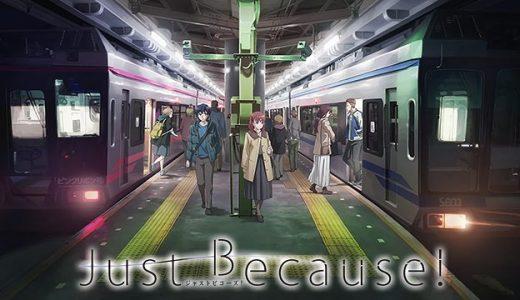 『Just Because!』はHulu・U-NEXT・dアニメストアのどこで動画配信してる?