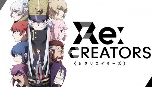 『Re:CREATORS』はHulu・U-NEXT・dアニメストアのどこで動画配信してる?