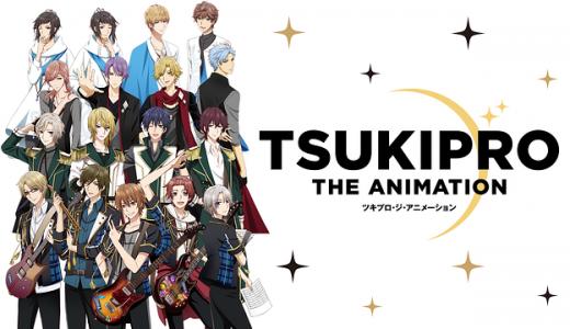 『TSUKIPRO THE ANIMATION』はHulu・U-NEXT・dアニメストアのどこで動画配信してる?