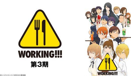 『WORKING!!!』はHulu・U-NEXT・dアニメストアのどこで動画配信してる?