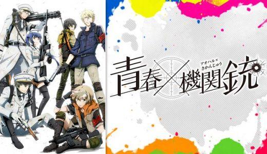 『青春×機関銃』はHulu・U-NEXT・dアニメストアのどこで動画配信してる?
