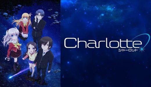 『Charlotte』はHulu・U-NEXT・dアニメストアのどこで動画配信してる?
