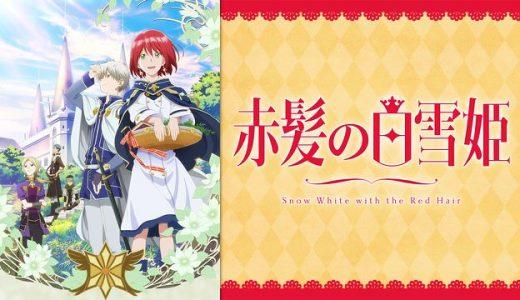 『赤髪の白雪姫』はHulu・U-NEXT・dアニメストアのどこで動画配信してる?