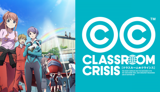 『Classroom☆Crisis』はHulu・U-NEXT・dアニメストアのどこで動画配信してる?