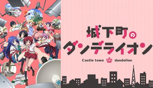 『城下町のダンデライオン』はHulu・U-NEXT・dアニメストアのどこで動画配信してる?