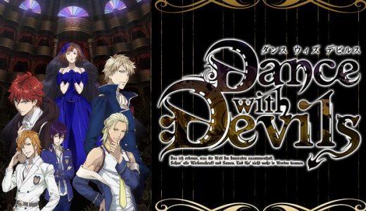 『Dance with Devils』はHulu・U-NEXT・dアニメストアのどこで動画配信してる?