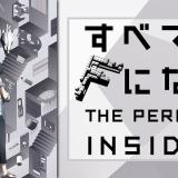 『すべてがFになる THE PERFECT INSIDER』はHulu・U-NEXT・dアニメストアのどこで動画配信してる?