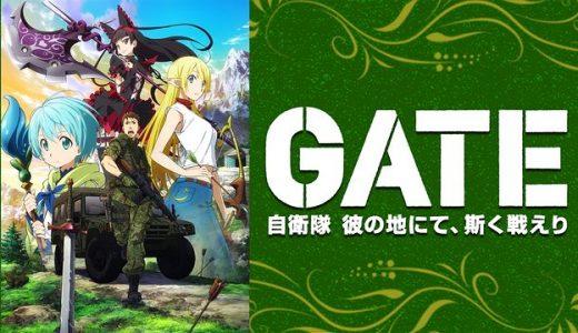 『GATE(ゲート) 自衛隊 彼の地にて、斯く戦えり』はHulu・U-NEXT・dアニメストアのどこで動画配信してる?