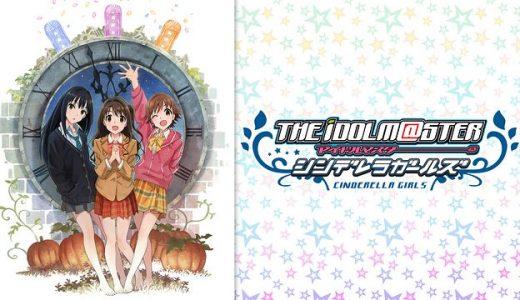 『アイドルマスター シンデレラガールズ 2ndシーズン』はHulu・U-NEXT・dアニメストアのどこで動画配信してる?