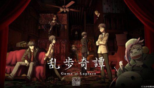 『乱歩奇譚 Game of Laplace』はHulu・U-NEXT・dアニメストアのどこで動画配信してる?