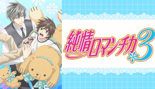 『純情ロマンチカ3』はHulu・U-NEXT・dアニメストアのどこで動画配信してる?