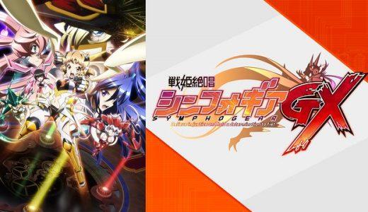 『戦姫絶唱シンフォギアGX』はHulu・U-NEXT・dアニメストアのどこで動画配信してる?