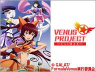 『VENUS PROJECT』はHulu・U-NEXT・ビデオマーケットのどこで動画配信してる?