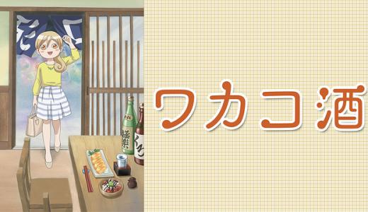 『ワカコ酒』はHulu・U-NEXT・dアニメストアのどこで動画配信してる?