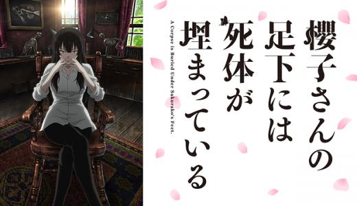『櫻子さんの足下には死体が埋まっている』はHulu・U-NEXT・dアニメストアのどこで動画配信してる?