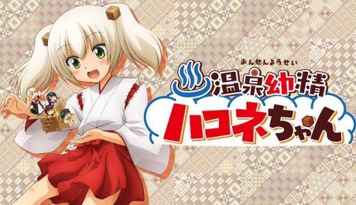 『温泉幼精ハコネちゃん』はHulu・U-NEXT・dアニメストアのどこで動画配信してる?