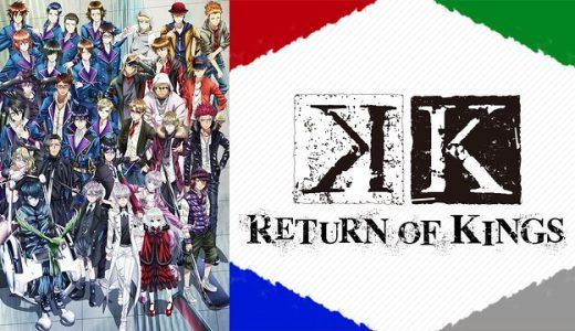 『K RETURN OF KINGS』はHulu・U-NEXT・dアニメストアのどこで動画配信してる?